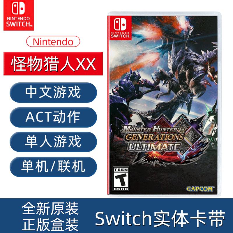 Nintendo 任天堂 Switch游戏卡带 《怪物猎人XX》中文正版