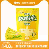 米老头柠檬冻228g组合网红休闲食品零食布丁吸吸果冻单条独立装rc