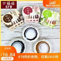 ?旺旺旺仔冻茶果冻布丁阿萨姆红茶冻/茉莉茶冻/咖啡冻130g*8个装