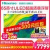 海信(Hisense)电视 65E9F 65寸 量子点 悬浮全面屏 AI声控 MEMC ULED超画质人工智能电视机