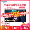 创维(SKYWORTH) P4A 55 55英寸免遥控声控AI 智能投屏电视 4K HDR 超画质调校 家庭K歌教育后台