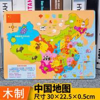 君偕 木制拼图 中国地图