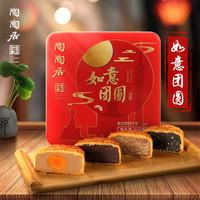 陶陶居 如意团圆月饼礼盒装 560g