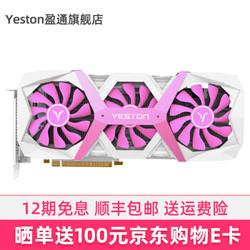 盈通(yeston)AMD RX5600XT 6G D6 台式机电脑游戏显卡 RX5600XT 6G D6 游戏高手PZ