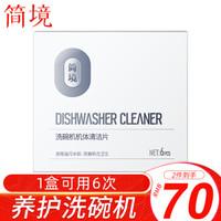 简境 洗碗机清洁剂机体清洗块去油垢除异味 洗机片*6片 *2件