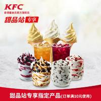KFC 肯德基 甜品站专享指定产品兑换券