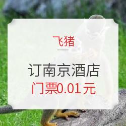 每日14点、20点 订南京酒店日历房(今年入住)
