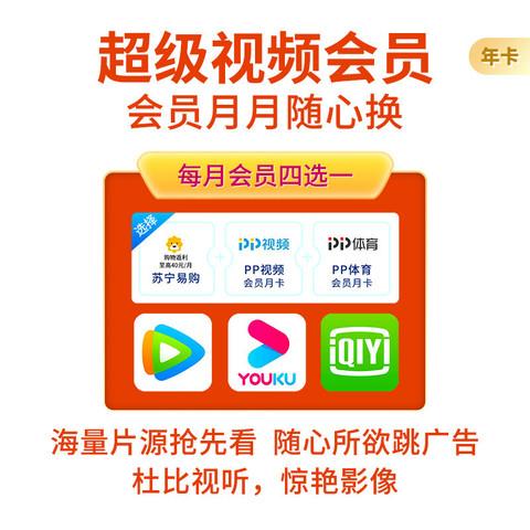 超级视频会员年卡 苏宁会员腾讯优酷爱奇艺视频VIP12个月包年卡