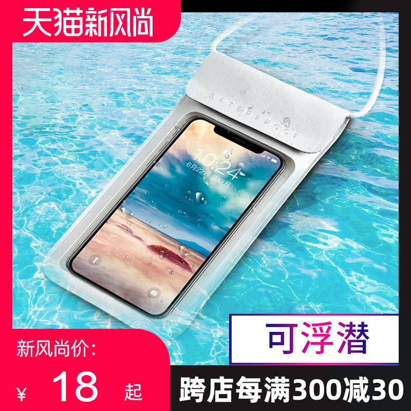 LEHUO TRAVEL 乐活旅行 手机防水袋潜水套可触屏漂流游泳装备透明手机包密封外卖骑手专用