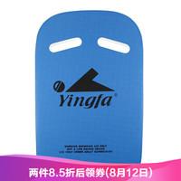 英发(YINGFA) 游泳浮板儿童成人专业训练打水板男女助泳板A字板 包邮 蓝色方形打水板 均码