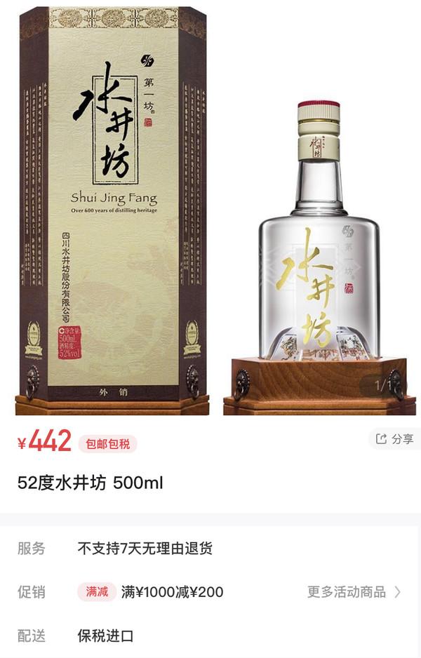 cdf会员购 酒类限时1000-200!水井坊 52度浓香型白酒500ML