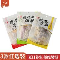 广花煲汤材料3款炖鸡猪骨清补凉广东汤包料煲汤材料滋补营养套装