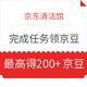 移动专享:京东清洁馆 完成任务领京豆 最高可得200+京豆