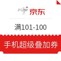 京东 满101减100优惠券 简单易领