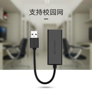 绿联 usb转网口 USB3.0千兆百兆网卡