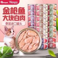 Wanpy 顽皮 泰国进口白肉猫罐头 80g*3罐
