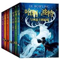 《哈利·波特全集》(2019中文新版纪念版、共7册)