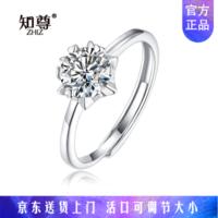 知尊 时尚1克拉莫桑钻 雪花戒指