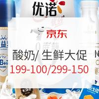 京东 酸奶超级单品日