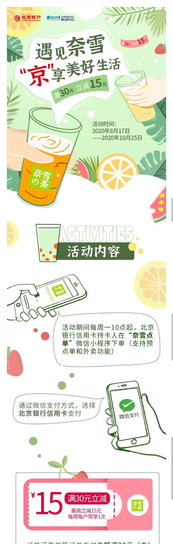 北京银行 X 奈雪的茶 小程序点单