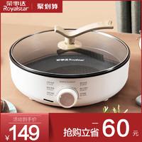 荣事达电烧烤炉家用煎烤涮一体锅多功能烧烤火锅烤串三合一烤肉机