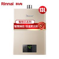 Rinnai 林内 RUS-13QC05(JSQ26-C05) 13升 燃气热水器