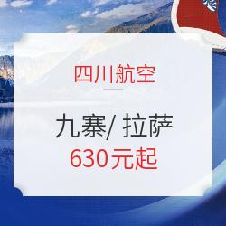 四川航空 全国多地-九寨沟/拉萨/西双版纳
