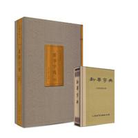 新华字典 1953年版仿旧典藏版(全中国第一本字典)