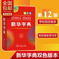 新华字典(第12版双色本) 可搭现代汉语词典 *8件