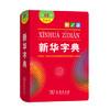 新华字典(第12版双色本)  可搭现代汉语词典牛津高阶英汉双解词典古汉语常用字词典