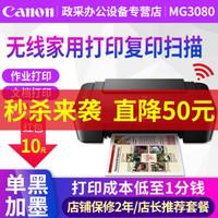 佳能MG3080/TS3380家用打印机