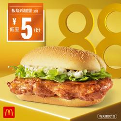 McDonald's 麦当劳 板烧鸡腿堡 3次券