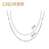 CRD 克徕帝 铂金O字链 1.85g