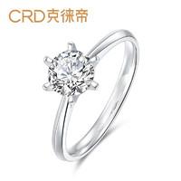 真心好礼、考拉海购黑卡会员:CRD 克徕帝 经典六爪铂金钻石戒指 铂金 30分 F-G色 SI