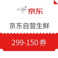 领券防身、14日可用:京东自营生鲜 299-150券