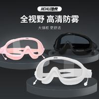 JIEHU 捷虎 大框近视高清防水防雾 游泳眼镜