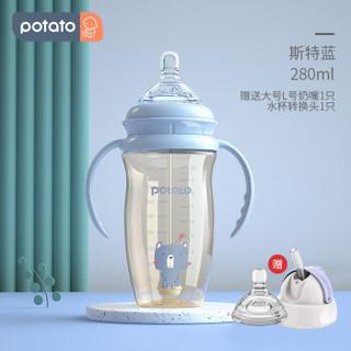小土豆宝宝ppsu奶瓶防胀气耐摔新生婴儿奶瓶 斯特蓝280ml *3件