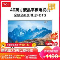 TCL 40V6F 40英寸液晶平板电视机 全面屏 FHD全高清 智能 防蓝光 丰富影视教育资源 教育电视 *2件