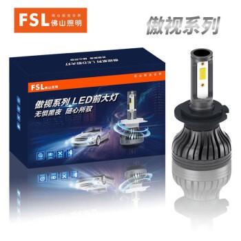 FSL 佛山照明 傲视系列 H4 12V 24W 6000K LED灯泡 一对装