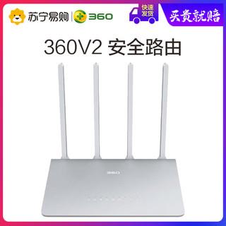 360安全路由器V2家用千兆无线wifi高速智能5G双频稳定ac1200M穿墙无线路由器