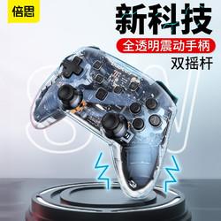 BASEUS 倍思 GS01 体感震动游戏手柄 透明黑