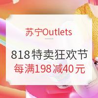 苏宁Outlets 818特卖狂欢节