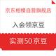 移动专享:京东 相模自营旗舰店 入会领京豆 实测50京豆