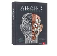 《人体立体书》