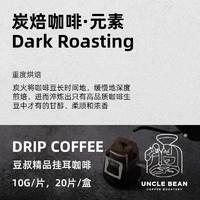 豆叔炭烧咖啡意式特浓咖啡精品挂耳咖啡滤泡式纯黑咖啡粉共20片