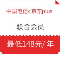 中国电信x京东plus 联合会员