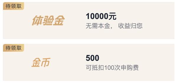 天弘基金新人福利  10000元体验金