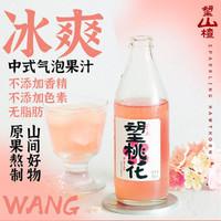 望山楂汁桃花白桃味果汁0脂肪山楂气泡水网红饮料300ml*6