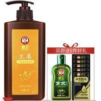 BAWANG 霸王 生姜洗发水 600ml(赠育发液 80ml+ 洗发液 8ml*5 )
