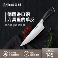 美珑美利匠心西式厨刀菜刀德国进口不锈钢厨师刀切肉刀切鱼刀